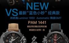 终于出新款-VS厂沛纳海1441和PAM1312同时推出