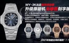 WY-3K厂鹦鹉螺的324SC机芯稳定吗