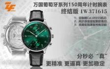 zf厂万国葡萄牙IW371615手表介绍(19年改款绿盘葡计)