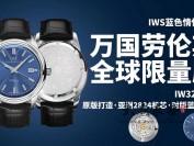 n厂万国停产后的顶级复刻IWS工程师IW323310手表真假对比