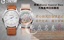 ZF厂积家大师Q4018420复刻原原装899机芯70小时动力手表介绍