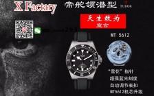 高仿帝舵手表一比一应该买那些表款?