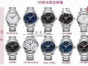竟然有人去VS厂官网买手表?