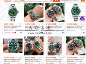 在淘宝怎么搜到高仿手表?
