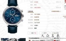 原单计时码手表新品:万国柏涛菲诺IW391019值得购买?