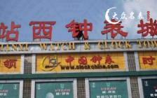 广州站西钟表城复刻表购买攻略