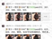 ZF厂手表质量怎么样?